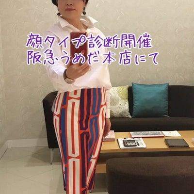 顔タイプ診断@阪急うめだ本店、無事終了しました!の記事に添付されている画像