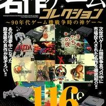 PS・SS・N64・3DO名作ゲームコレクション 2019/02/18(発売)☆の記事に添付されている画像