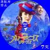 映画『メリー・ポピンズ リターンズ』 DVD/BD/3DBDラベル Part.3