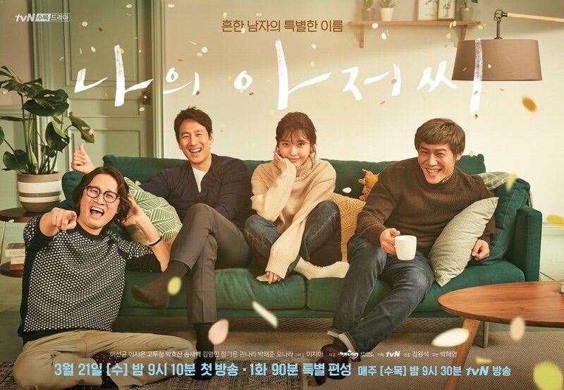 韓国ドラマ「マイディアミスター〜私のおじさん」日本版リリースが決定 ...