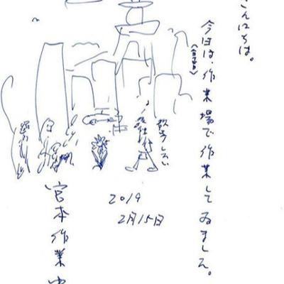 宮本作業中の記事に添付されている画像