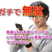 普通のSNSでネット集客ではガチで無駄!の記事に添付されている画像