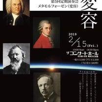 ユニータ・デラ・サックス 第5回定期演奏会 メタモルフォーゼン(変容)の記事に添付されている画像