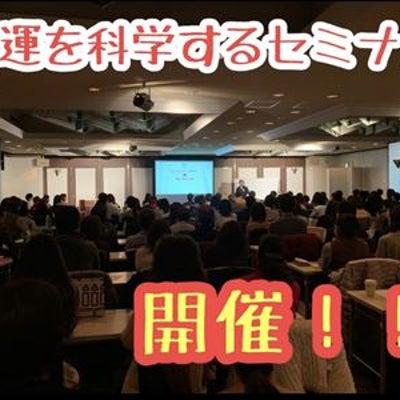 『2019全国強運を科学するセミナー札幌!!大大大成功!!』の記事に添付されている画像