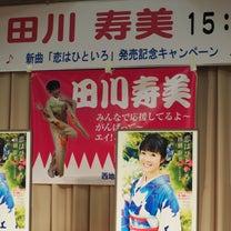 田川寿美さん「恋はひといろ」の大阪キャンペーンに行ってきましたの記事に添付されている画像