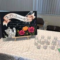 フレグランスcocoroセラピーでのイベント出展最後かも⁉️の記事に添付されている画像