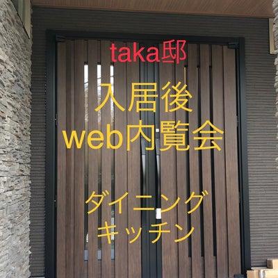 入居後web内覧会 〜ダイニング、キッチン〜の記事に添付されている画像