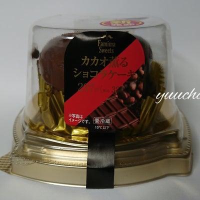 きょうのおやつ ファミリーマート カカオ薫るショコラケーキの記事に添付されている画像
