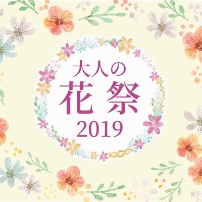 開運祭の次は花祭の記事に添付されている画像