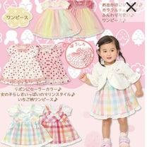 クーラクール初夏物♡去年のスカートと比較♡の記事に添付されている画像