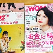 *今月の雑誌*の記事に添付されている画像