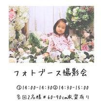 3月5日*3月18日 フォトブース撮影会@南行徳の記事に添付されている画像