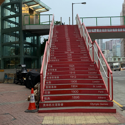 オリンピックの階段。香港富豪酒店のそば。歩道橋。の記事に添付されている画像