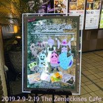 2019.2.9-2.19 The Zemeckises Cafe 銀座の記事に添付されている画像
