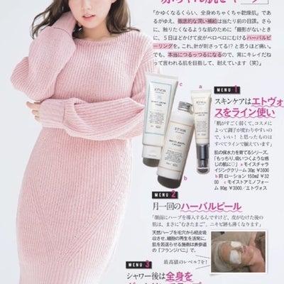 篠崎愛さんの記事見てハーバルピールやりたくて♡の記事に添付されている画像