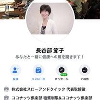 2019/2/19AM10時☆彡次回のホンマルラジオ神戸局にてゲストのお知らせの記事に添付されている画像