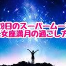 2月20日★乙女座満月の過ごし方の記事より