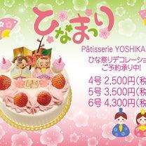 ひな祭りデコレーションケーキの記事に添付されている画像