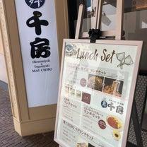 イクスピアリ初来店!!舞千房の記事に添付されている画像