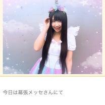 SKE48  北川愛乃blog〜〜の記事に添付されている画像