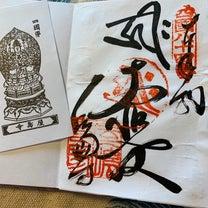 屋島寺の御朱印の記事に添付されている画像