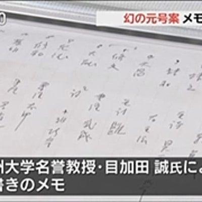 幻の元号候補のメモ見つかる。九州大学名誉教授の目加田誠氏の手書きのメモから201の記事に添付されている画像