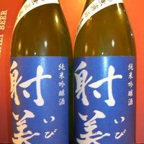 [コピー]和食 花くるま 射美純米吟醸 田酒特別純米 大人気地酒飲み放題コースにの記事に添付されている画像