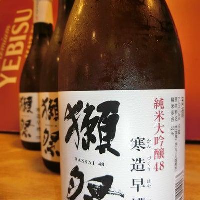 和食 花くるま 獺祭純米大吟醸48 射美純米吟醸大人気地酒飲み放題コースに出品での記事に添付されている画像