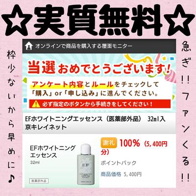 超急ぎ!!ファンくる実質無料モニター♡の記事に添付されている画像