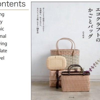 【著書新刊本】発売のお知らせの記事に添付されている画像