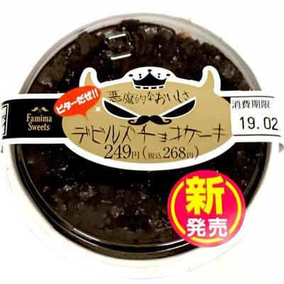 【ファミマ】リニューアル!洋酒香るビターな☆デビルズチョコケーキの記事に添付されている画像