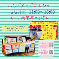 【イベント】ハンドメイドマルシェ出店のお知らせ!の記事に添付されている画像