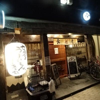 グルメフレンドと西田辺で夜食!の記事に添付されている画像