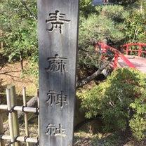 青麻神社(*´꒳`*)自然が一番♡の記事に添付されている画像