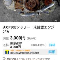 シャリー モンキー ダックス モトコンポ水冷 武川レーシングBの記事に添付されている画像