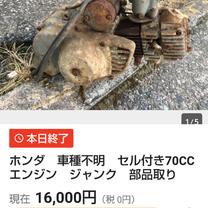 カブ ダックス レギュラーヘッド M3 E2の記事に添付されている画像
