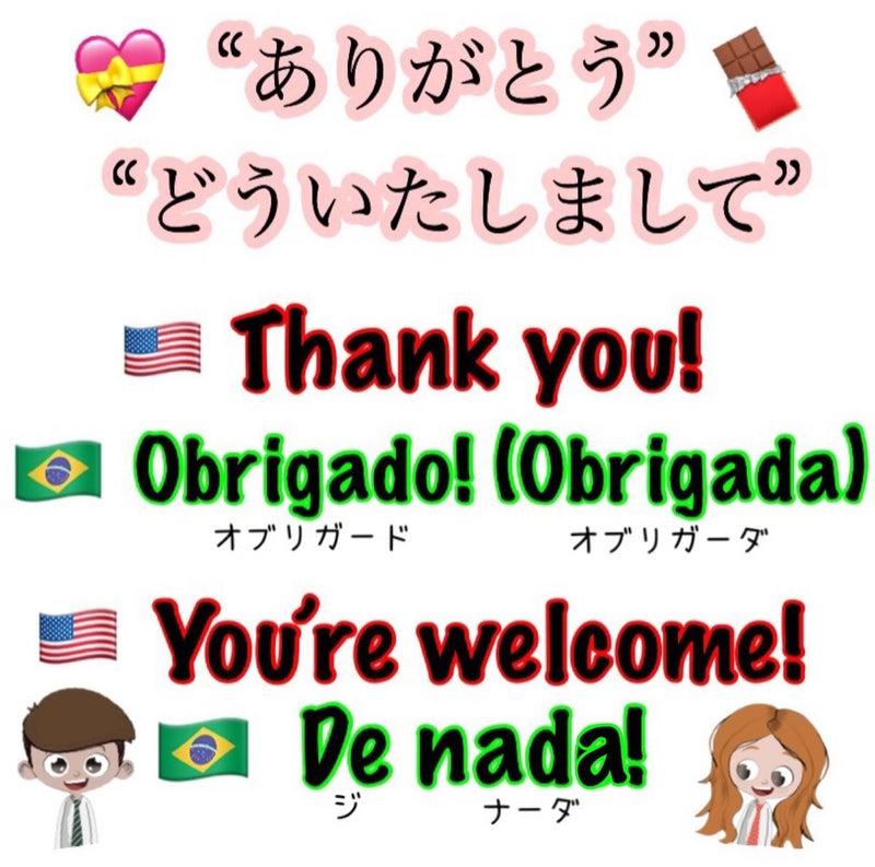 語 ありがとう ポルトガル