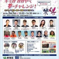東京オリンピック・パラリンピックへ向けて!の記事に添付されている画像