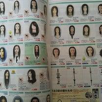 美容師にはあたり前、あなたが知らない世界かも?の記事に添付されている画像