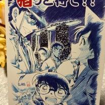 年賀状〜名探偵コナン〜の記事に添付されている画像