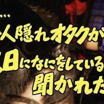 「トクサツガガガ」第5話の記事に添付されている画像