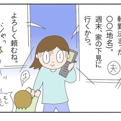 新入園直前に、まさかの転勤【絵ブログ】の記事に添付されている画像