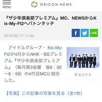 祝★キスマイが4月より少プレ4代目MCに就任/藤ヶ谷ライン☆の記事に添付されている画像