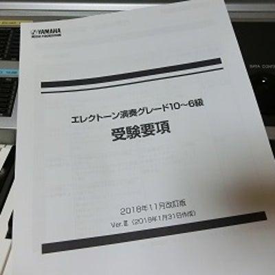 1月31日作成のグレード受験要項の記事に添付されている画像