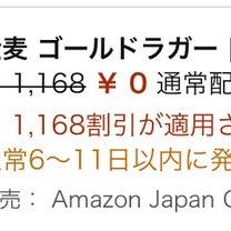 追記アリ!今度は6本→ビール ただポチ♡の記事に添付されている画像