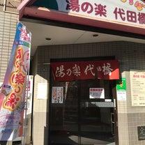 今日は温泉日和です。湯の楽代田橋さんで温泉に入れます。の記事に添付されている画像
