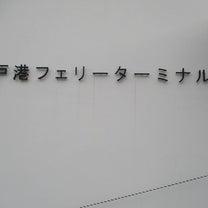 20190217 長崎 瀬戸港ターミナル(20190216)で~す。の記事に添付されている画像