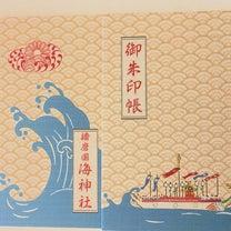 海神社 御朱印帳と御朱印  【兵庫県神戸市】の記事に添付されている画像