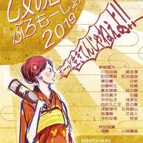 乙女プロ2019 ポスターの記事に添付されている画像