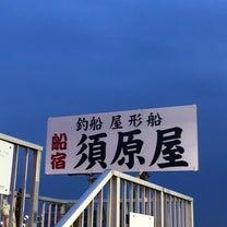 2019年2月16日 浦安須原屋 アジ釣り 釣行記の記事に添付されている画像
